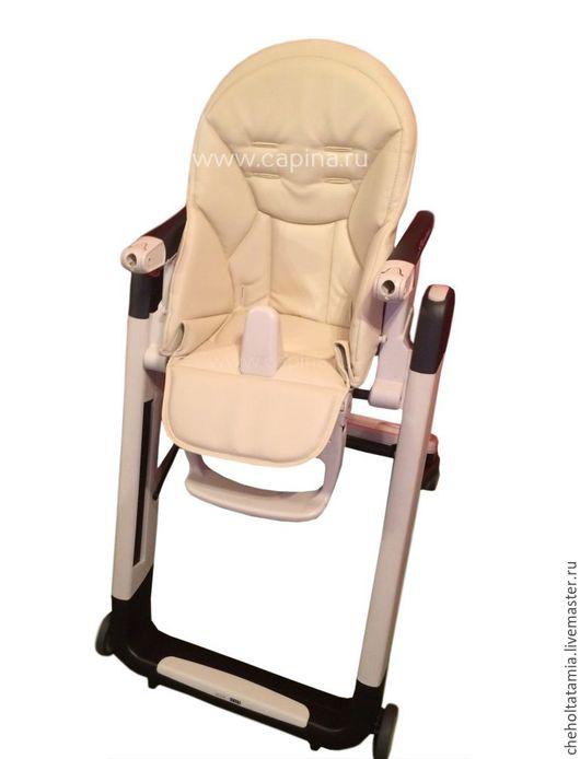 Аксессуары для колясок ручной работы. Ярмарка Мастеров - ручная работа. Купить Чехол на стульчик Peg Perego Siesta (молочный). Handmade.