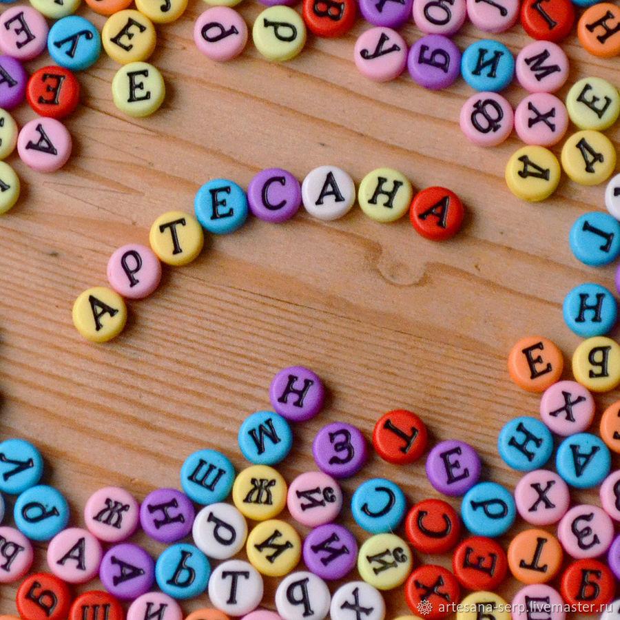 Бусины цветные «Русский алфавит» 7 мм (набор 150 шт), Бусины, Москва,  Фото №1