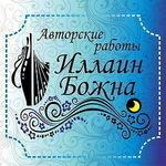 Иллаин Божна (Illain) - Ярмарка Мастеров - ручная работа, handmade