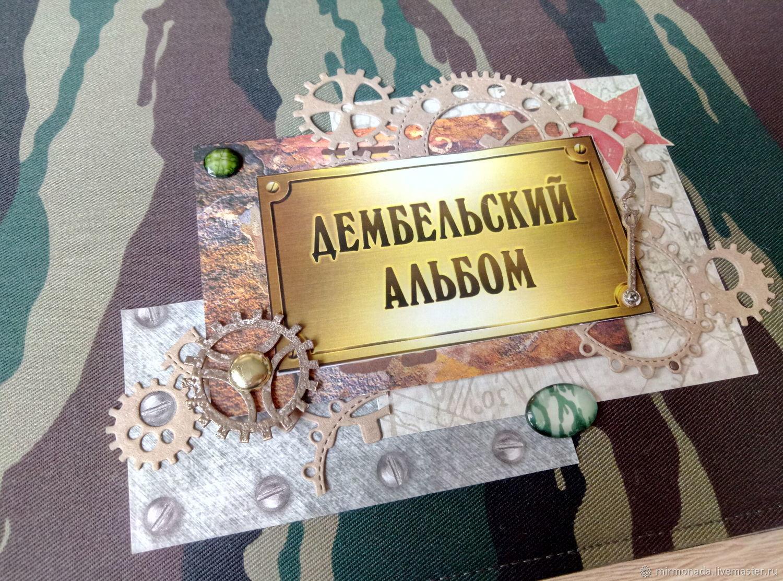ДЕМБЕЛЬСКИЙ АЛЬБОМ ШАБЛОНЫ СТРАНИЦ СКАЧАТЬ БЕСПЛАТНО