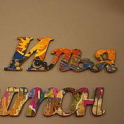 Подарки к праздникам ручной работы. Ярмарка Мастеров - ручная работа Имена. Слова для интерьера и фотосессий. Handmade.