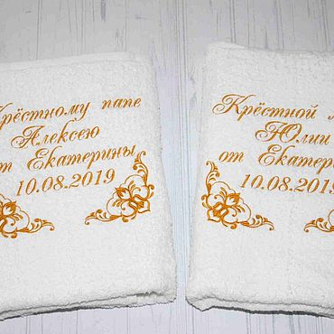 Works for children handmade. Livemaster - original item Towels, gift, for godparents. Handmade.