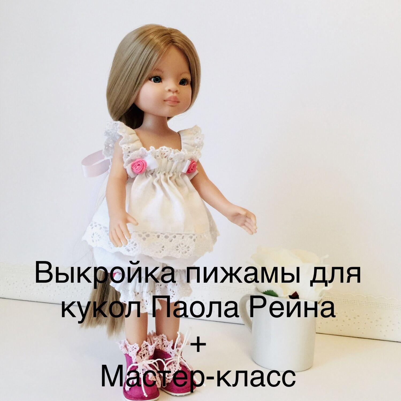 Одежда для кукол Паола Рейна: Выкройка пижамы, Одежда для кукол, Смоленск,  Фото №1