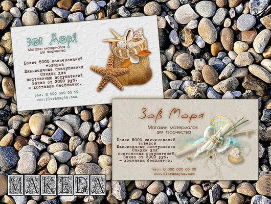 Визитки ручной работы. Ярмарка Мастеров - ручная работа. Купить Название магазина материалов для творчества, макет визитки.. Handmade. Бирюзовый