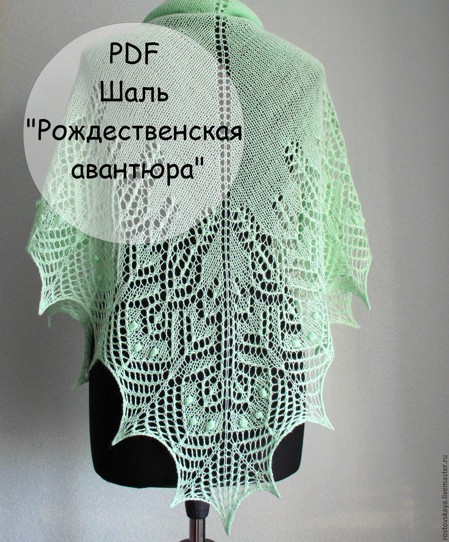 шаль лира схема вязания на спицах