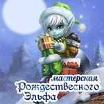 Мастерская Рождественского Эльфа - Ярмарка Мастеров - ручная работа, handmade