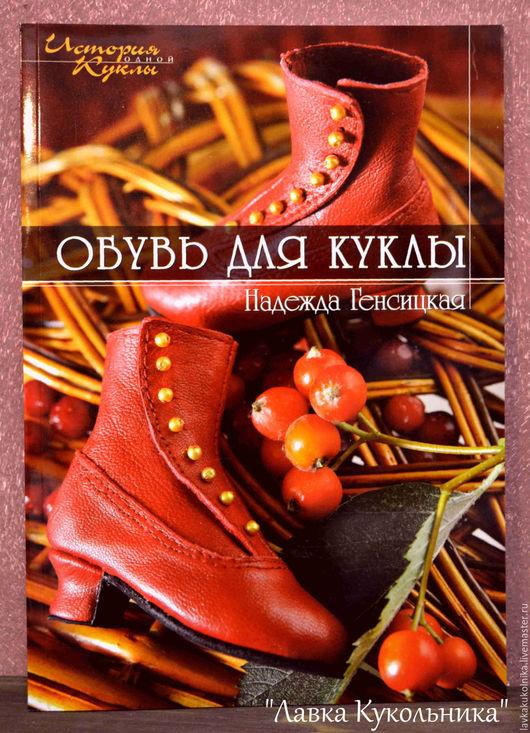 """Обучающие материалы ручной работы. Ярмарка Мастеров - ручная работа. Купить """"Обувь для куклы"""" книга. Handmade. Бордовый, обувь для куклы"""