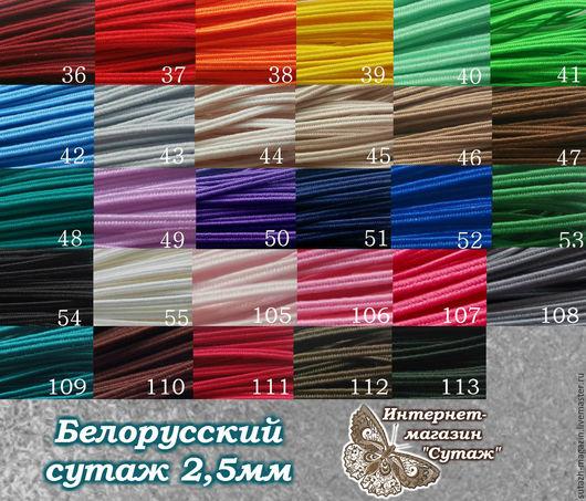 Для украшений ручной работы. Ярмарка Мастеров - ручная работа. Купить Белорусский сутаж по 5м 29 цветов. Handmade. Комбинированный