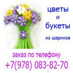 Шар-Петри Крым (shar-petri) - Ярмарка Мастеров - ручная работа, handmade