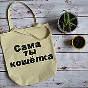 Сумки и аксессуары handmade. Livemaster - original item Ecosumo, shopping bag, bag for products with the words you old bag. Handmade.