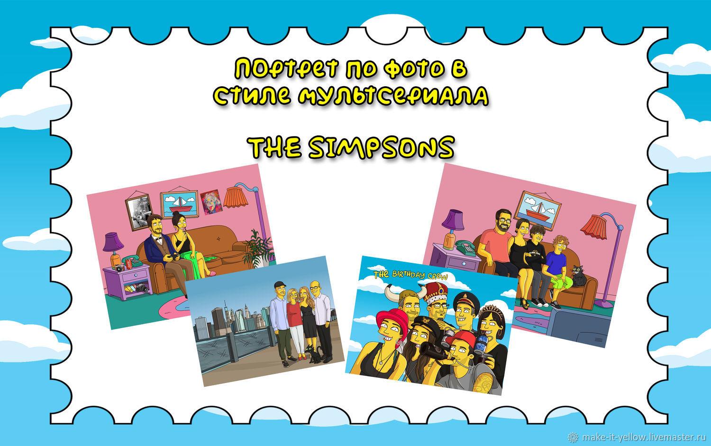 Портрет по фото в стиле мультсериала Симпсоны – купить на Ярмарке Мастеров – NNZX4RU | Иллюстрации и рисунки, Чебоксары