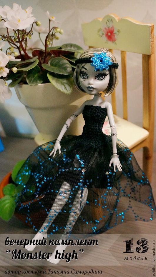 Одежда для кукол ручной работы. Ярмарка Мастеров - ручная работа. Купить Вечерние черные платья Monster High (МонстрХай). Handmade.