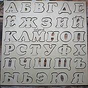 Мягкие игрушки ручной работы. Ярмарка Мастеров - ручная работа Русский алфавит с доской (неокрашенный). Handmade.