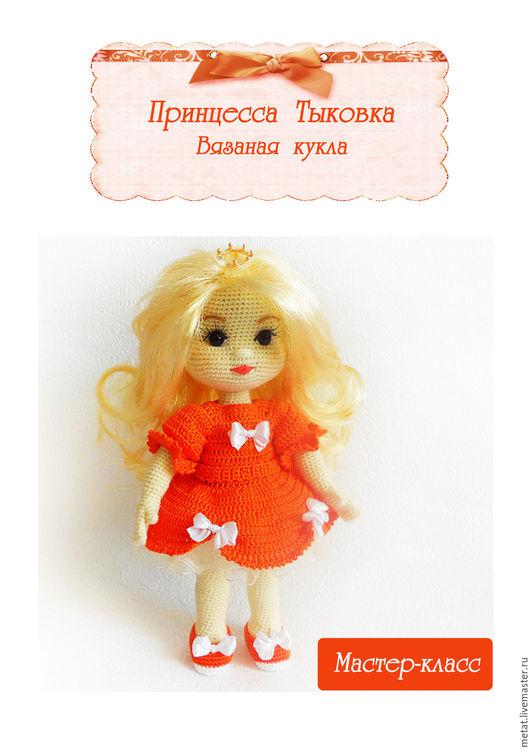 Человечки ручной работы. Ярмарка Мастеров - ручная работа. Купить Мастер-класс по вязанию куклы Принцесса Тыковка. Handmade. Оранжевый