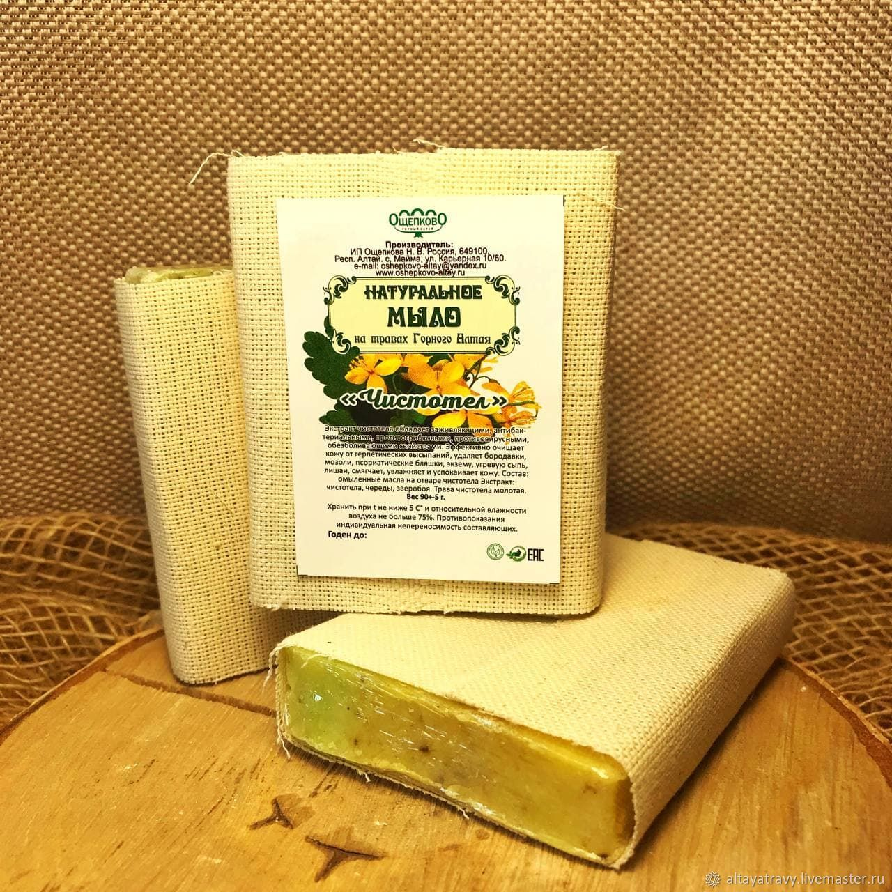 Celandine soap with herbs of the Altai Mountains, Soap, Kemerovo,  Фото №1