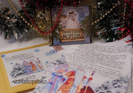 Новый год 2017 ручной работы. Ярмарка Мастеров - ручная работа. Купить Волшебное письмо от Деда Мороза. Handmade. Новый Год