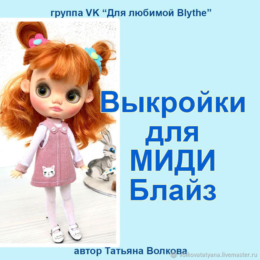 Выкройки для Миди Блайз, Одежда для кукол, Челябинск,  Фото №1