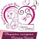 Татьяна (TatianaPyshnyak) - Ярмарка Мастеров - ручная работа, handmade