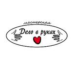 """Ева Мастерица и её """"Дело в руках"""" - Ярмарка Мастеров - ручная работа, handmade"""