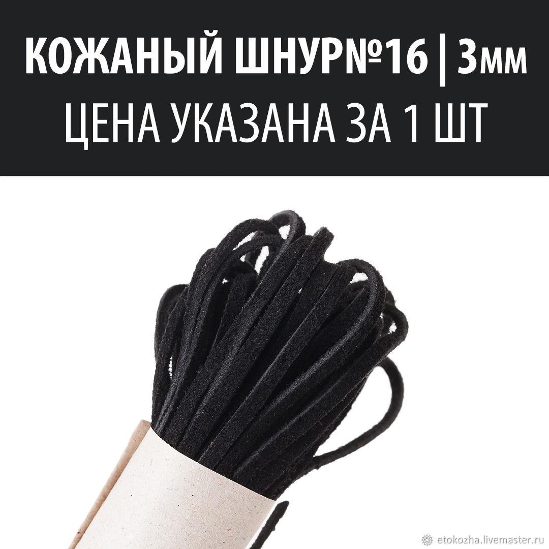 Кожаный шнур (№16, черный, ширина 3мм, толщ. толщ. 1,2-1,4мм), Шнуры, Ярославль,  Фото №1