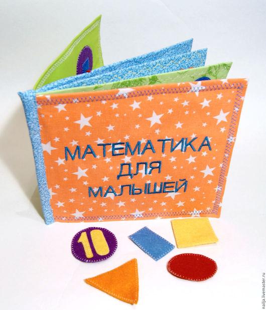 Развивающие игрушки ручной работы. Ярмарка Мастеров - ручная работа. Купить Развивающая книжка Математика для малышей. Handmade. Комбинированный