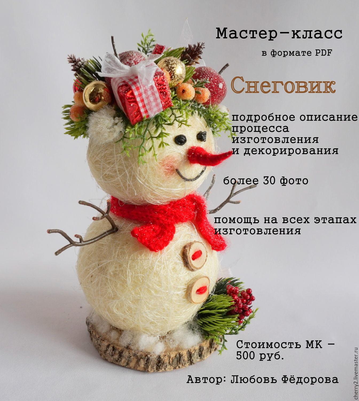 Обучающие материалы ручной работы. Ярмарка Мастеров - ручная работа. Купить Мастер-класс   Снеговик - новогодний сувенир. Handmade. Снеговик