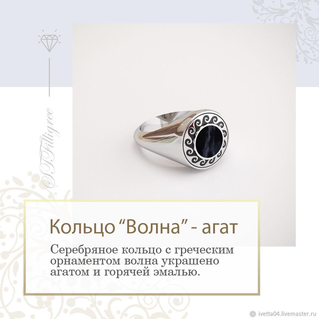Круглое кольцо-печатка с агатом и узором Волна, Кольцо-печатка, Санкт-Петербург,  Фото №1