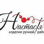 Настасья - Ярмарка Мастеров - ручная работа, handmade