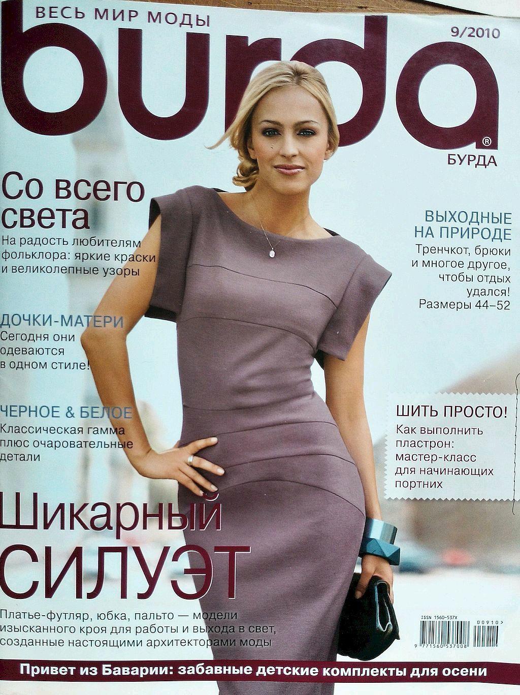 Журнал Burda Moden №  9/2010, Выкройки для шитья, Москва,  Фото №1