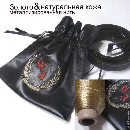 Подарки для мужчин, ручной работы. Ярмарка Мастеров - ручная работа. Купить Кожаный чехол для ремня Золото лавра Мешочек для четок Подарок мужчине. Handmade.
