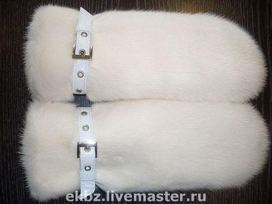 Рукавици из меха белой норки,комбинированные с кожей овчины и металлической пряжкой.Подкладка бархат.