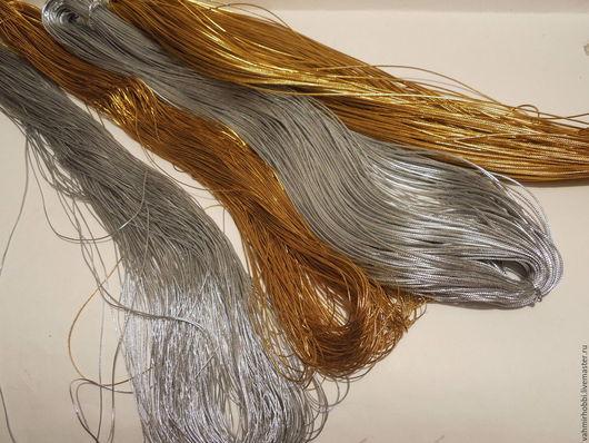 Другие виды рукоделия ручной работы. Ярмарка Мастеров - ручная работа. Купить Шнур 1и 1.5 мм золото и серебро. Handmade.