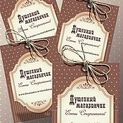 Дизайн и реклама ручной работы. Ярмарка Мастеров - ручная работа Бирка, этикетка, визитка для Мастера. Handmade.