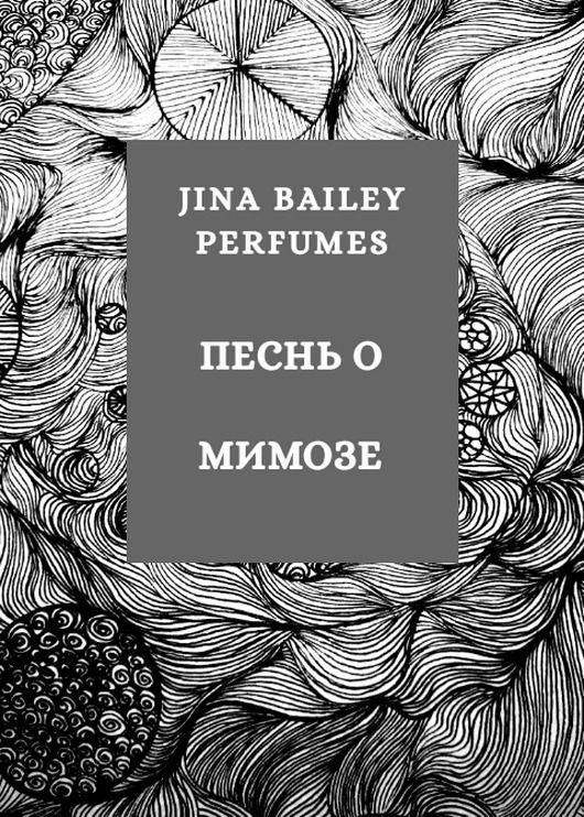 Песнь о мимозе, eau de parfum, 6 ml, Духи, Сочи,  Фото №1