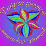 Радуга цветов (radugasvetov) - Ярмарка Мастеров - ручная работа, handmade
