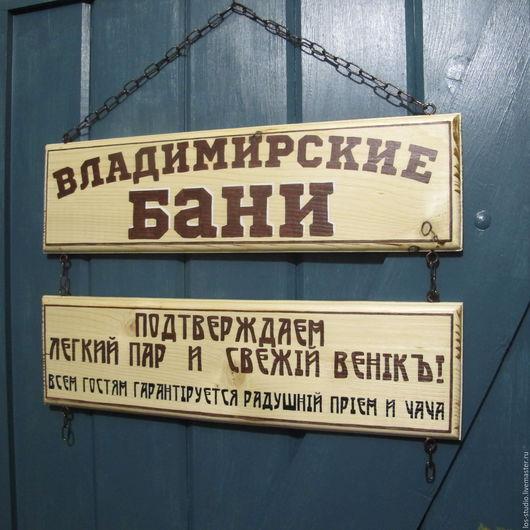 Ванная комната ручной работы. Ярмарка Мастеров - ручная работа. Купить Табличка деревянная для бани. Handmade. Комбинированный, вывеска для бани