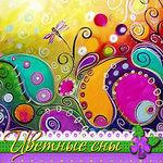 """Цветные сны""    (Анна Мамадалиева) - Ярмарка Мастеров - ручная работа, handmade"