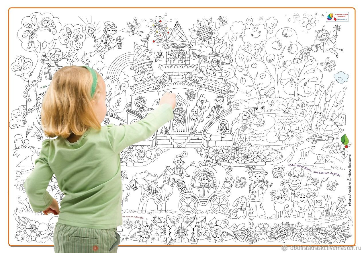 Large coloring book on the wall ' Kingdom of Fairy tales', Colouring, Saratov,  Фото №1