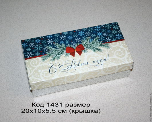 Коробочка код 1431  размер 20х10х5.5 см