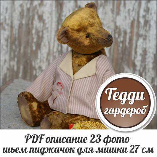 Куклы и игрушки ручной работы. Ярмарка Мастеров - ручная работа. Купить PDF выкройка пиджак для мишки Тедди , рост 27-30 см.. Handmade.