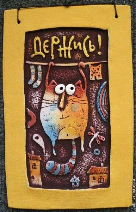 """Животные ручной работы. Ярмарка Мастеров - ручная работа. Купить Плакетка кот """"Держись!"""". Handmade. Разноцветный, городской пейзаж"""