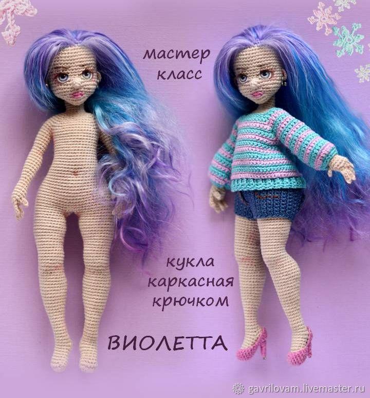 Виолетта. Каркасная кукла крючком. Мастер класс, Схемы для вязания, Дзержинск,  Фото №1