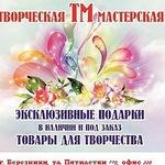 Торческая ТМ Мастерская - Ярмарка Мастеров - ручная работа, handmade