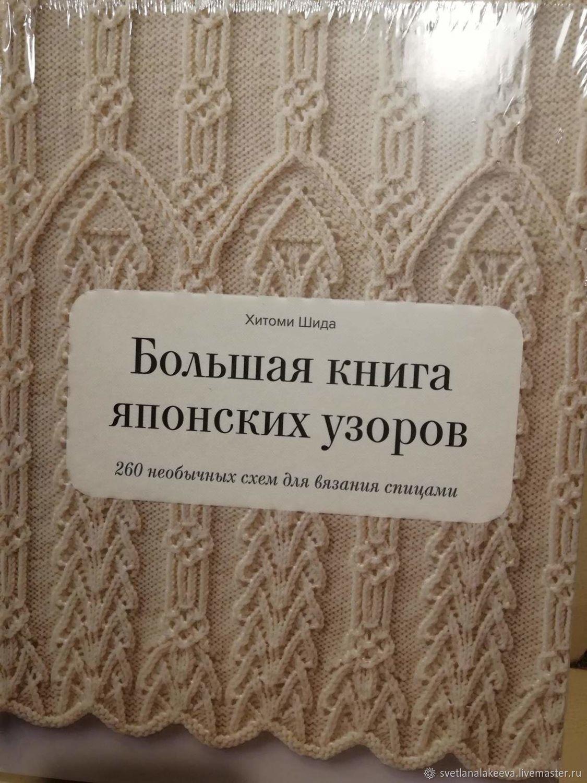 Вязание ручной работы. Ярмарка Мастеров - ручная работа. Купить Большая книга японских узоров. Handmade. Бежевый, книга, вязание