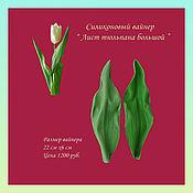 Материалы для творчества handmade. Livemaster - original item Large Tulip leaf silicone viner. Handmade.