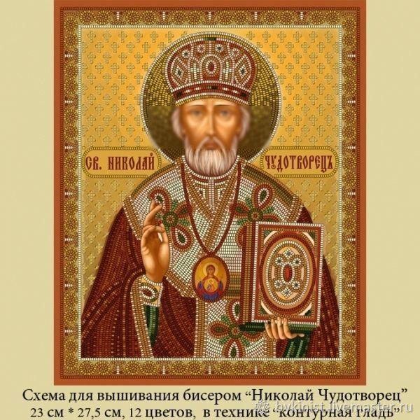 Николай Чудотворец, Схемы для вышивки, Щелково,  Фото №1