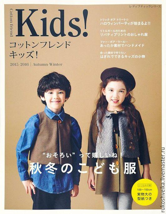 Обучающие материалы ручной работы. Ярмарка Мастеров - ручная работа. Купить Японский журнал по шитью детской одежды. Handmade. Комбинированный