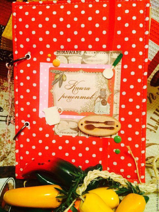 """Персональные подарки ручной работы. Ярмарка Мастеров - ручная работа. Купить """"Книга рецептов"""". Handmade. Комбинированный, подарок подруге"""