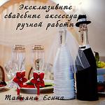 Татьяна Есина (decorwedding) - Ярмарка Мастеров - ручная работа, handmade