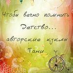 Аламанова-Демушкина Татьяна - Ярмарка Мастеров - ручная работа, handmade